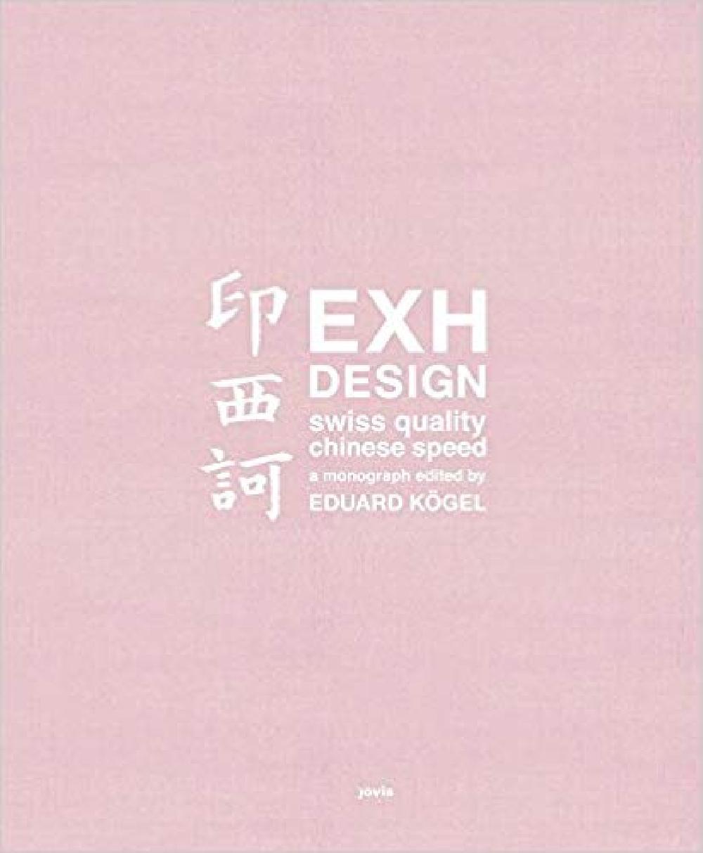 EHX DESIGN Swiss Quality - Chinese Speed