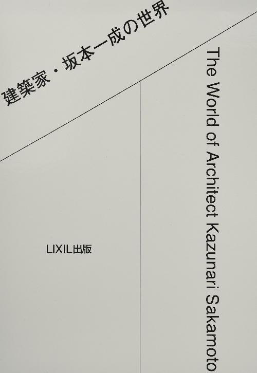 The world of Kazunari Sakamoto