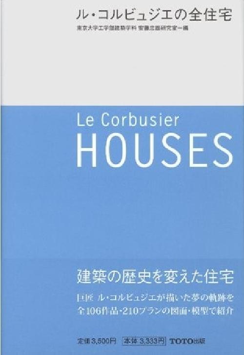Le Corbusier Houses