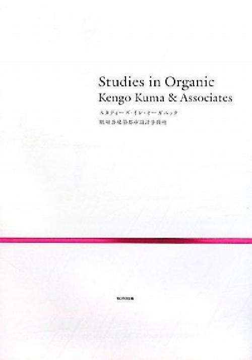 STUDIES IN ORGANIC KENGO KUMA & ASSOCIATES