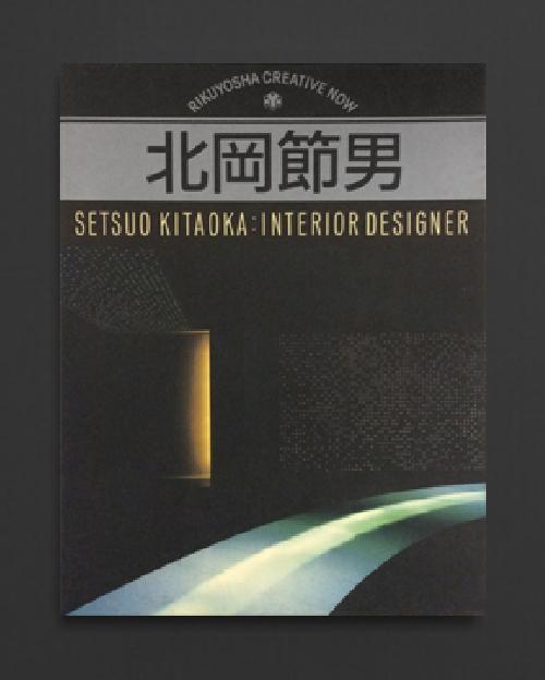 SETSUO KITAOKA :  INTERIOR DESIGNER