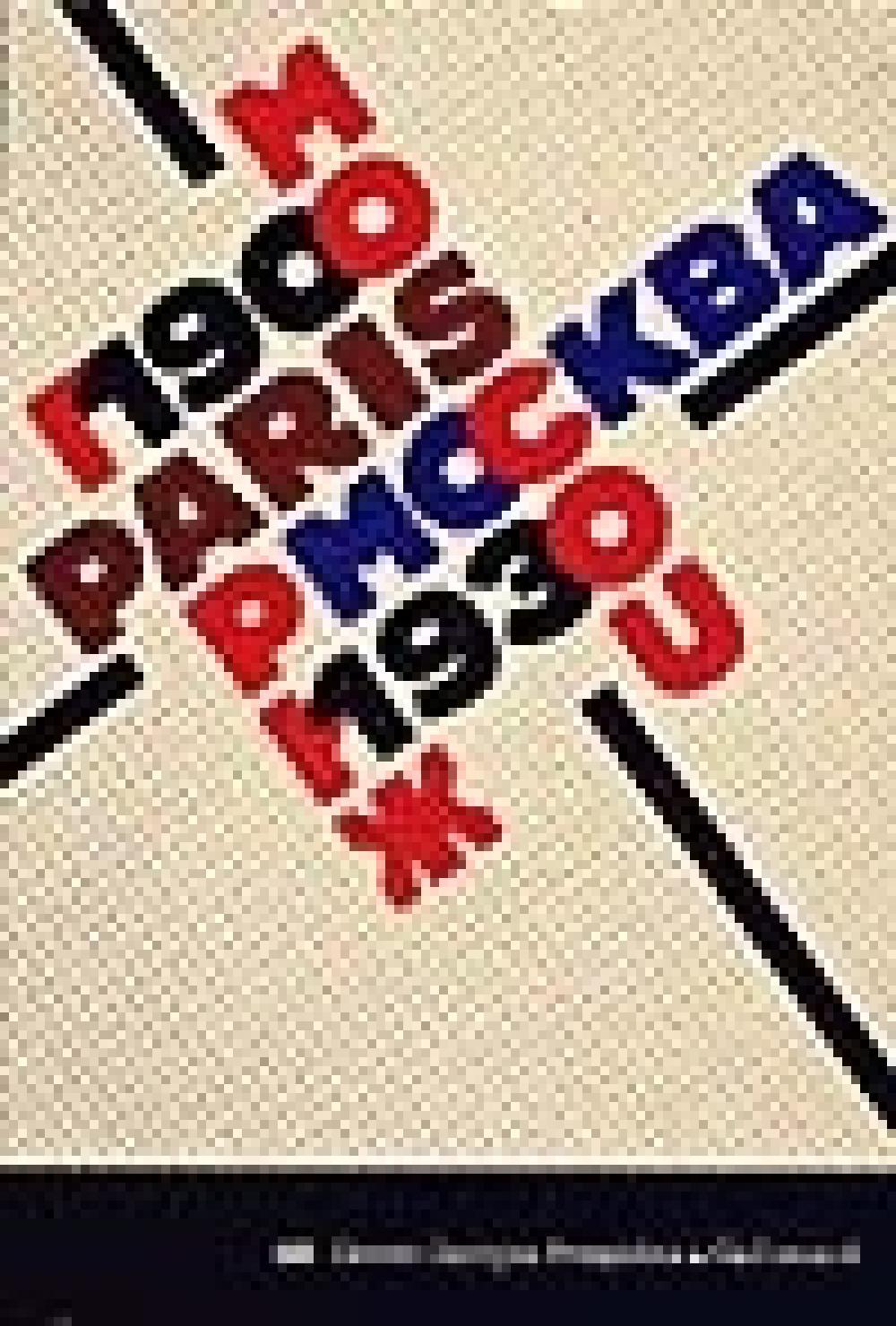 Paris-Moscou 1900-1930