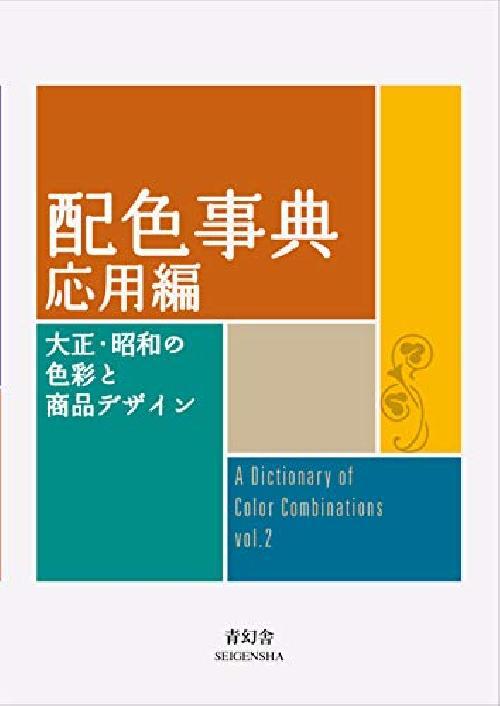 Dictionary of Color Combinations Vol 2