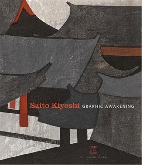 Saito Kiyoshi - Graphic awakening