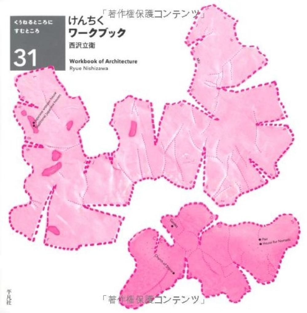 Ryue Nishizawa - Workbook of architecture