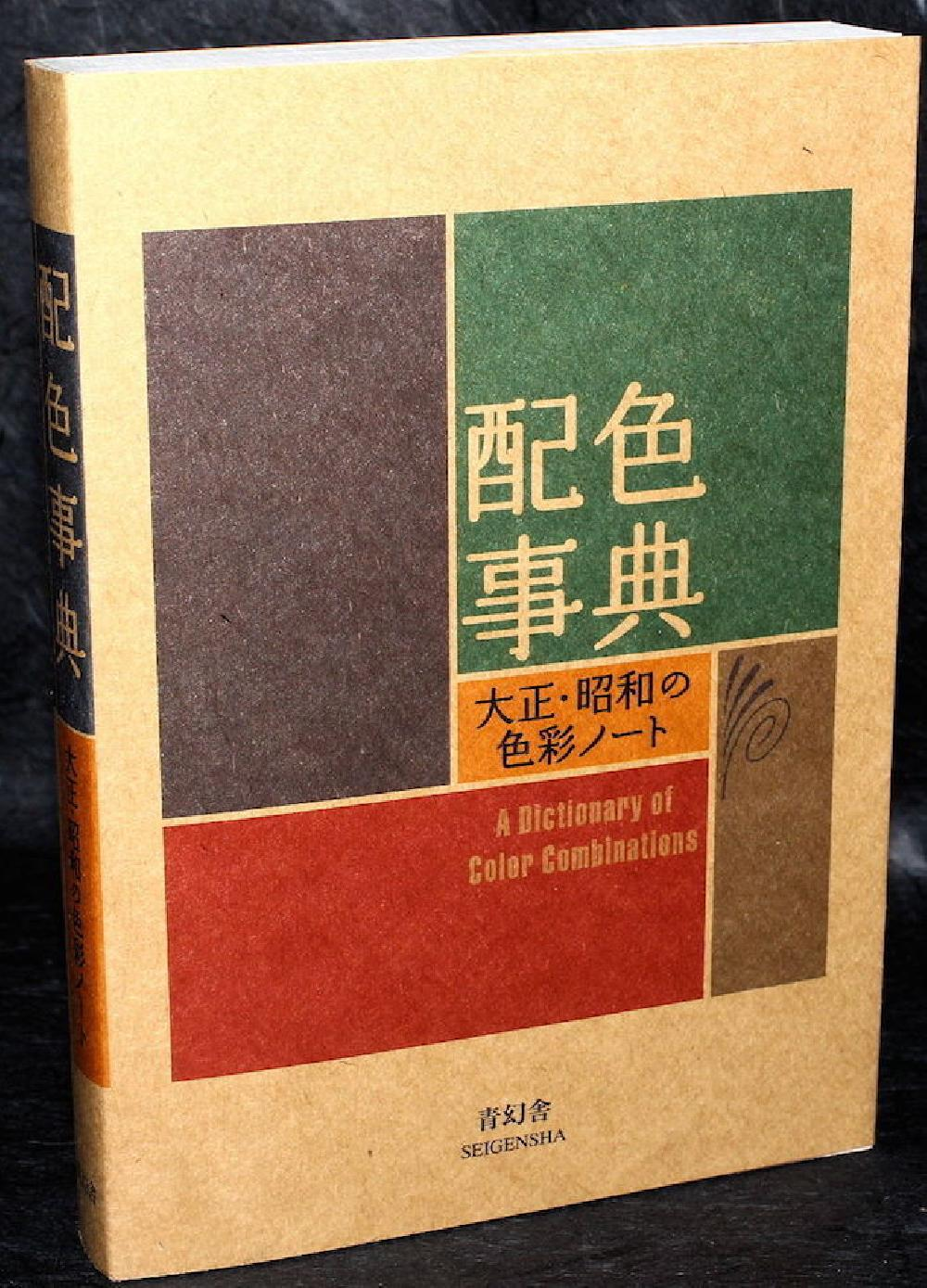 A Dictionary of color combinations Volume 1