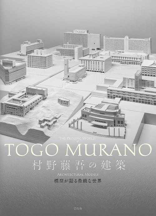 The Prolific World Of Togo Murano Architectural Models
